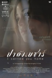 I Carried You Home film poster