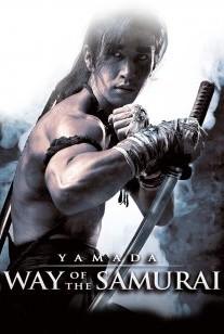 The Samurai of Ayothaya film poster