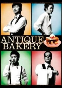 antique-bakery-poster
