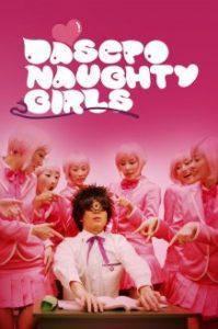 dasepo-naughty-girls-poster