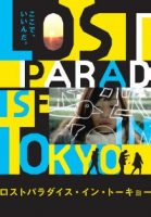 lost-paradise-in-tokyo