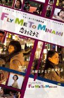 fly-me-to-minami